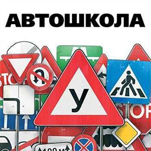 Автошколы Еленского