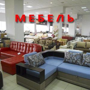 Магазины мебели Еленского