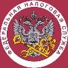 Налоговые инспекции, службы в Еленском